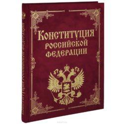 «Конституционный патриотизм»