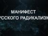 МАНИФЕСТ РУССКОГО РАДИКАЛИЗМА