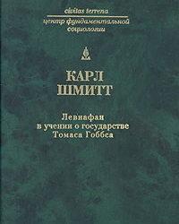 Левиафан Гоббса, по Шмитту: книга, написанная про Россию