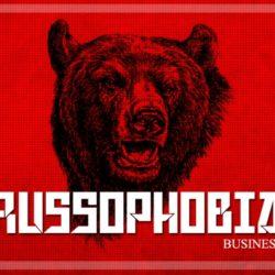 «Моя русофобия»