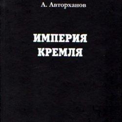 «Империя Кремля» Авторханова и русский вопрос