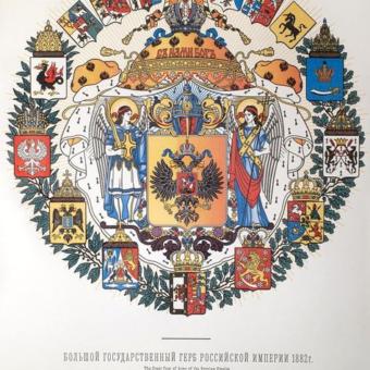 На пути к символике Великороссии