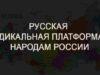 Русские радикалы — Народам России