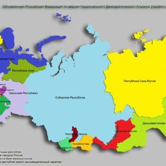 Русский федерализм, а не «Русское государство»