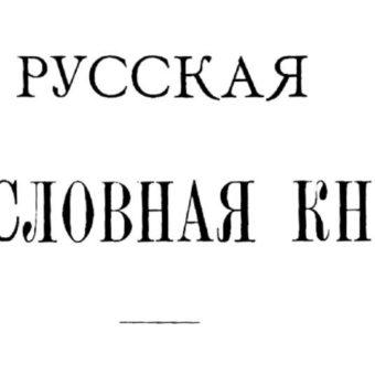 О русской культуре, новиопах, де- и реконструкции русских
