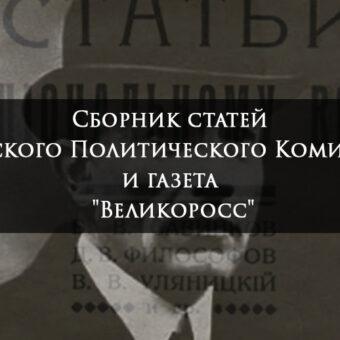 Сборник статей Русского Политического Комитета и газета «Великоросс»