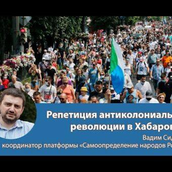 Репетиция антиколониальной революции в Хабаровске