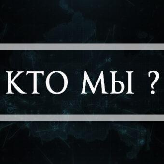 КТО МЫ ?