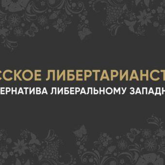 Русское либертарианство как радикальная альтернатива либеральному западничеству (цикл статей)