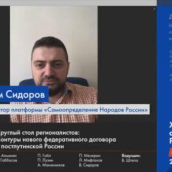 Круглый стол Форума Свободной России:  Контуры нового федеративного договора в постпутинской России