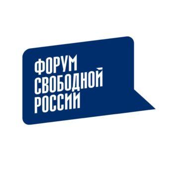 Круглый стол Форума Свободной России: Создание объединённой сети российской эмиграции в Европе